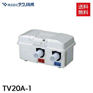 テクノ高槻 切替バルブユニット HPV-02 2つ口切り替えバルブ 浄化槽エアーポンプ 浄化槽ブロワー ブロワー ブロワ ブロアー『接続部品』