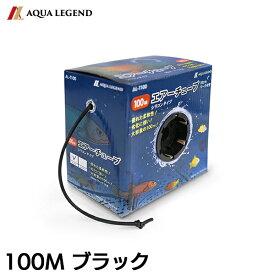 お買い物マラソン ポイント最大20倍 AQUA LEGEND エアーチューブ シリコンタイプ 100m 【ブラック】AL-T100