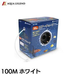 AQUA LEGEND エアーチューブ シリコンタイプ 100m 【ホワイト】AL-T100