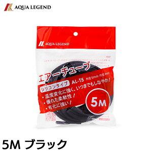 AQUA LEGEND エアーチューブ シリコンタイプ 5m 【ブラック】AL-T5