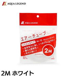 【お買い物マラソン】AQUA LEGEND エアーチューブ シリコンタイプ 2m 【ホワイト】AL-T2 シリコンチューブ エアレーション