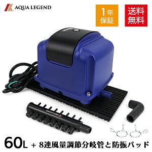 AQUA LEGEND Air Mac エアーポンプ DT60 + オリジナル 8連風量調節分岐管&防振パッド セット販売