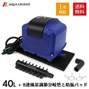 AQUA LEGEND Air Mac エアーポンプ DT40 + オリジナル 8連風量調節分岐管&防振パッド セット販売