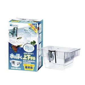 水作 フロートボックス 産卵箱 『隔離箱・産卵箱』