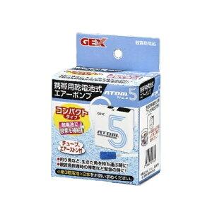 GEX アトム5 水槽用エアーポンプ 静音 アクア用品 エアレーション エアーポンプ ジェックス『エアレーション』