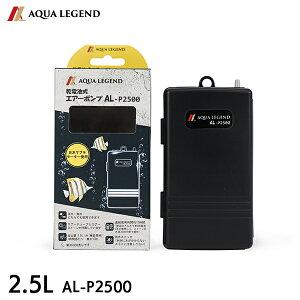 AQUA LEGEND 携帯用乾電池式エアーポンプ AL-P2500 釣り用エア−ポンプ 2.5L エアレーション 携帯用ブクブク
