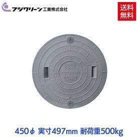 【メーカー直送】 フジクリーン 浄化槽 蓋 マンホール フタ 450φ(実寸:497mm) 500kg荷重