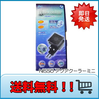 NISSO aqua air conditioner mini-★★ same day shipment★