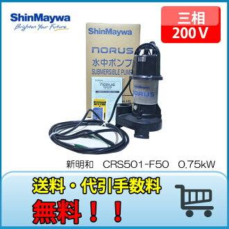"Shinmaywa water pump CRS501-F50 0.75 kW sewage sewage sump pump ""submersible pump"" fs04gm"
