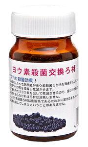 ヨウ素殺菌交換ろ材 20g 『魚病薬・塩・殺菌・予防』