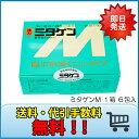 ミタゲンM1箱 合併浄化槽消臭剤 浄化槽 ブロワー エアーポンプ『浄化槽用品消臭剤・塩素剤』