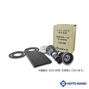 日東工器 メドー ピストン式 補修部品 LAG-80E