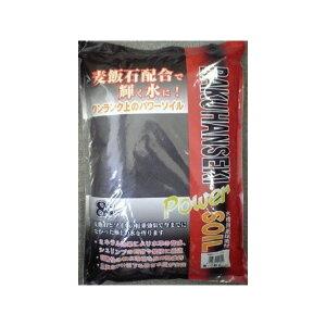 麦飯石パワーソイル 小粒 8L 黒『ソイル・砂・砂利』