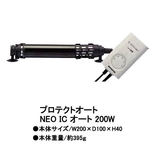 ニッソー プロテクトNEO ICオート 200W