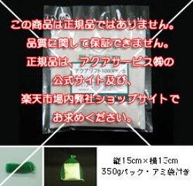 【アクアリフト1000PN-S】