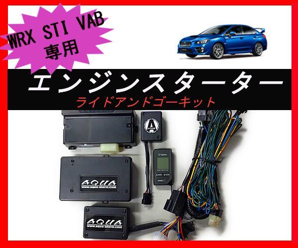 WRX STI VAB専用エンジンスターター