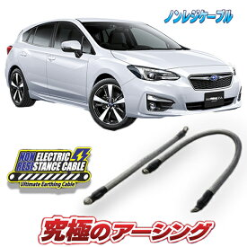 インプレッサスポーツ GT7専用 ノンレジケーブル