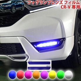 CR-V フォグランプレンズフィルム