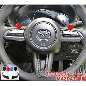 MAZDA3 ステアリングスイッチ シート