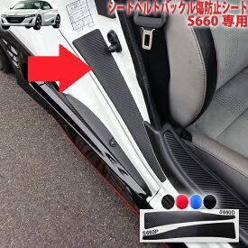 S660専用 シートベルトバックル傷防止シート