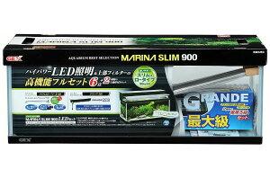 GEX マリーナスリム900 LEDセット高機能フルセット