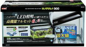 GEX マリーナ900 LEDセット高機能フルセット