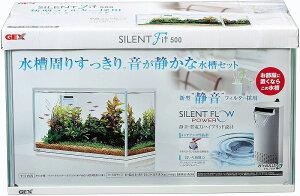GEX サイレントフィット 500水槽セット