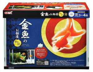 GEX 金魚のお部屋 和彩M水槽セット