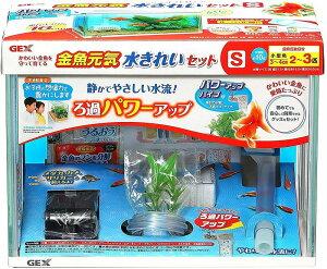 GEX 金魚元気 水きれいセットS水槽セット