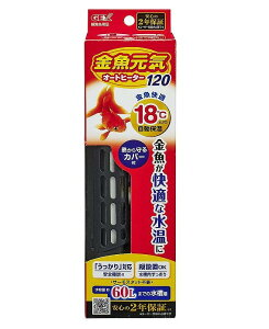 GEX 金魚元気 オートヒーター120