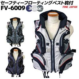 セーフティフローティングベスト枕付 FV-6009 ファインジャパン フィッシング用フローティングベスト 釣り