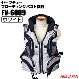 セーフティフローティングベスト枕付 FV-6009 ホワイトxブラック ファインジャパン