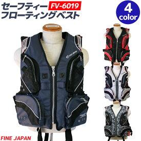 セーフティーフローティングベスト FV-6019 ファインジャパン 釣り フィッシング