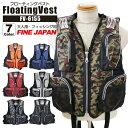 フローティングベスト 大人用 FV-6155 ファインジャパン 釣り フィッシング用