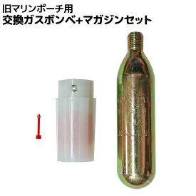 RFDジャパン 旧マリンポーチ用交換ガスボンベ+マガジンセット(マリンポーチA型・B型、SLG-1型、KMP-1A型 対応)