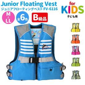 B級品 ジュニアフローティングベスト FV-6116n NEW ファインジャパン 釣り用・川遊び・水遊び用 子供用