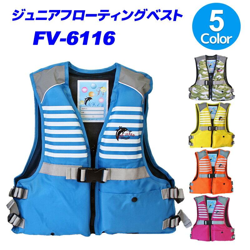 ジュニアフローティングベスト FV-6116n NEW ファインジャパン 釣り用・川遊び・水遊び用 子供用