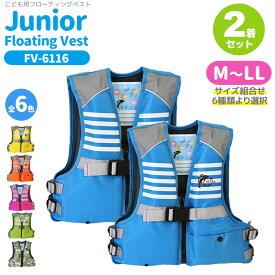 2着セット ジュニアフローティングベスト FV-6116 (サイズ組合せ6種類より選択) ファインジャパン 釣り・水遊びに 子供用