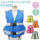 夏休みセール 簡易ジュニアフローティングベスト FV-6161 ファインジャパン(FINE JAPAN) こども用ライフジャケット 釣り用・川遊び…
