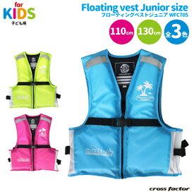 フローティングベスト ジュニア WFC705 クロスファクター 釣り用 川遊び 子供用 水遊び用