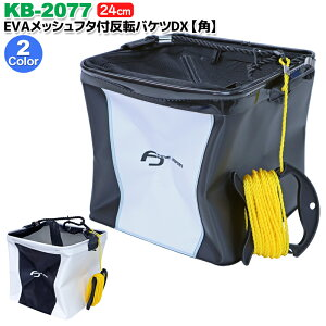 EVAメッシュ反転バケツDX【角】24cm BK-2077 ファインジャパン 釣り具 フィッシング