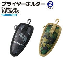 プライヤーホルダー BP-061S 9×20×4cm SHIMANO シマノ 釣り
