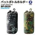 ペットボトルホルダー BP-065S 7.5×7.5×17cm SHIMANO シマノ 釣り