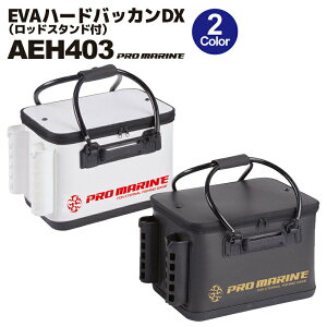 EVAハードバッカンDX ロッドスタンド付 40cm AEH403-40 プロマリン(PRO MARINE) 釣り具