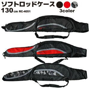 ソフトロッドケース RC-4051 130cm ファインジャパン 釣り具