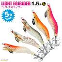 エギング ライトエギライダー 1.5号 4g 5色セット KMY-1533 LIGHT EGIRIDER ALIVE アライブ 釣り具