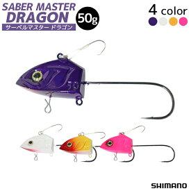 サーベルマスタードラゴン50G RG-S50Q シマノ(SHIMANO) タチウオテンヤ 太刀魚テンヤ フィッシング 釣り具