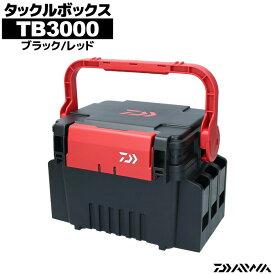 タックルボックス TBシリーズ TB3000 ブラック/レッド 釣り用収納ハードボックス DAIWA(ダイワ) 釣り