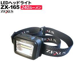 ZEXUS LED ヘッドライト ZX-165 冨士灯器 フィッシング 夜釣り アウトドア キャンプ