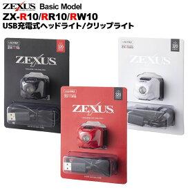 ヘッドライト クリップライト ZX-R10/ZX-RR10/ZX-RW10 約320ルーメン USB充電式 ZEXUS 夜釣りライト 冨士灯器 釣り アウトドア
